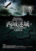 (二手書)西域迷城(1):九層妖墓