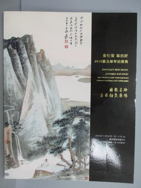 【書寶二手書T3/收藏_QCT】Kingsley 2018 Taipei Autumn Auction_2018/11