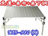 【JIS】A198 免運 鋁合金蛋捲桌 980H 附收納袋 送桌布+置物網(刷卡不送桌布 置物網) 摺疊桌 休閒桌