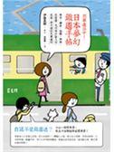 書列車進站中! 夢幻鐵道手帖:東京、鎌倉、箱根、津輕、北海道、九州等洋溢