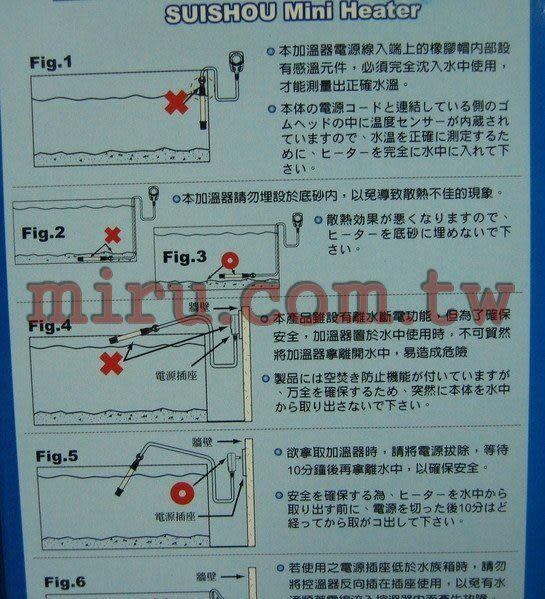 【西高地水族坊】AZOO水賞 防爆型迷你加溫器(25W)(台灣製、一年保固)