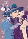(二手書)天國之吻 Paradise Kiss(3)