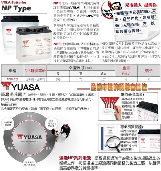 YUASA湯淺NP18-12B 浮動充電.UPS不斷電系統.辦公電腦.電腦終端機.POS系統機器