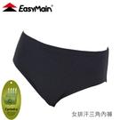 【EasyMain 衣力美 女 排汗三角內褲《碳黑》】YE00023/排汗機能/運動內褲/透氣快乾/三角褲