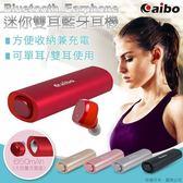【1280元】aibo BTD01 鋁合金迷你雙耳藍牙耳機(充電收納盒)