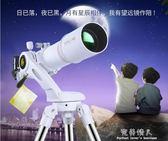 天文望遠鏡-探索科學80640天文望遠鏡專業觀星深空成人高倍5000高清夜視學生 完美情人館YXS