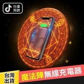魔法陣無線充電盤 Qi無線充電器 無線充電板 魔法陣 禮物【RI380】