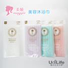 UdiLife 美姬 美容沐浴巾-B92...