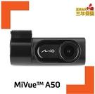 保固三年 MIO MIVUE A50 後鏡頭 支援 mio全系列後鏡頭(688S除外)