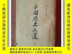 二手書博民逛書店中國歷史文選罕見下冊Y171567 周予同 主編 中華書局 出版
