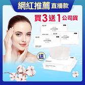 【勤達】買3送1-乾濕兩用洗臉卸妝全棉柔巾(加大款-80抽舒適型)-優可柔JOYCARE