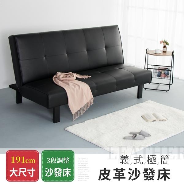 【IDEA】慵懶倚靠經典皮革沙發床/椅【KC-001】