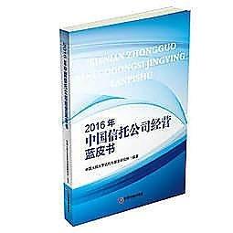 簡體書-十日到貨 R3Y【2016年中國信託公司經營藍皮書】 9787504761873 中國財富出版社 作者: