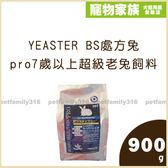 寵物家族*-日本YEASTER BS pro7歲以上超級老兔飼料 藍包 900g