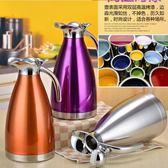 真空304保溫壺家用保溫瓶不銹鋼熱水瓶 暖壺暖瓶大容量保溫水壺2L 滿千89折限時兩天熱賣