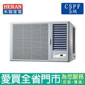HERAN禾聯12-15坪HW-80P5右吹窗型冷氣空調_含配送到府+標準安裝【愛買】
