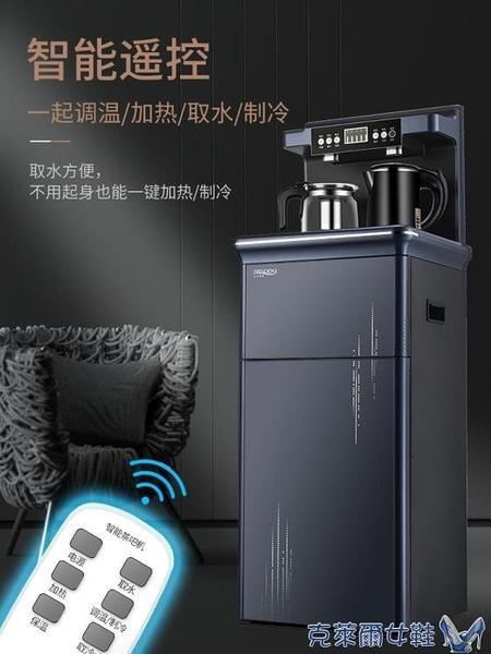 BRSDDQ 飲水機家用立式冷熱下置水桶全自動新款智慧桶裝水茶吧機 MKS快速出貨