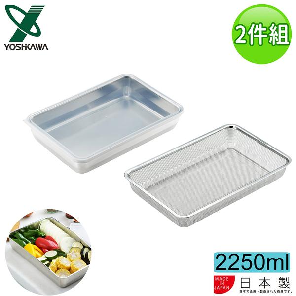 【YOSHIKAWA】日本進口透明蓋不鏽鋼保鮮盒附濾網2250ML-2件組