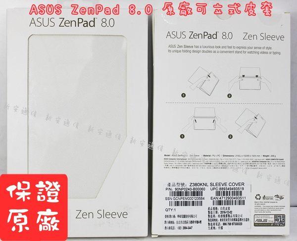 {新安} 華碩 Zenpad8.0 Z380C Z380KL Z380M Z380KNL 原廠皮套 平板套 保護套 皮套 (白)
