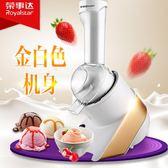 榮事達冰淇淋機 家用兒童水果甜筒全自動自制小型冰激凌機雪糕機igo 至簡元素