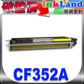 HP CF352A / No.130A黃色相容碳粉匣 【適用】M176n/M177fw /另有CF350A黑/CF351A藍/CF352A黃/CF353A紅