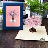 創意立體賀卡3D卡片感謝祝福手工賀卡【步行者戶外生活館】