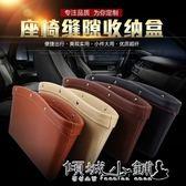 車載置物收納袋 汽車座椅縫置物盒車用車載夾縫收納袋座椅側邊儲物盒夾縫隙塞大號 傾城小鋪