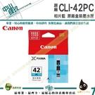 CANON CLI-42 PC 相片藍 原廠盒裝 PRO100/100 IAMC85