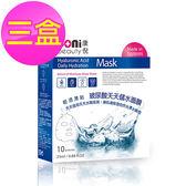 【coni beauty】玻尿酸天天儲水面膜10入/盒 (三盒)