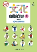 文化初級日本語2 改訂版