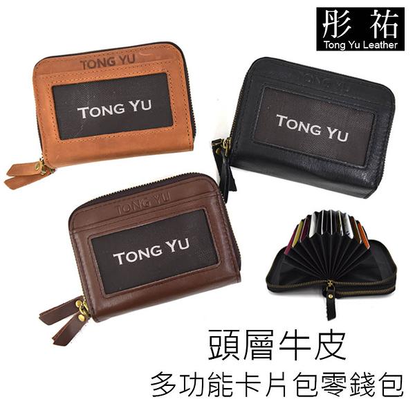 【彤祐TongYu】義大利小牛皮多功能卡片包零錢包男用女用名片夾卡片包卡片夾