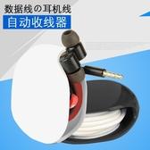 捲線器 器理線耳機自動小巧繞線便攜數據線器充電盒卷線收線線器器收納 【米家科技】