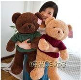 抱抱熊抱抱熊毛絨玩具小熊公仔女生玩偶可愛布娃娃送女友七夕禮物「時尚彩虹屋」