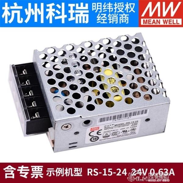 LRS明緯220轉24V/12V直流DC5V開關電源50/100/150/350變壓器 好樂匯
