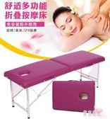 便攜式手提折疊美容院按摩床家用搓澡紋身艾灸火療推拿理療美容床 LJ8873『東京潮流』