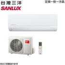 【SANLUX三洋】2-3坪定頻分離式冷專冷氣 SAE-22S1/SAC-22S1 送基本安裝
