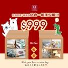 鴻宇 $999超值福袋【福箱內必含1組床包組】迎新年驚喜福箱 限量販售