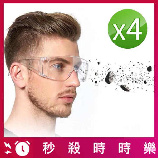 [時時樂限定] 市價599特價299 防疫透明護目眼鏡4入組 防疫口罩保護套 防護用品 居家用品