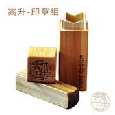 【青木工坊】高升印章組 (綠玉檀方型印章+孟宗竹印章盒)