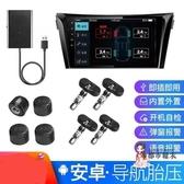 胎壓偵測器 安卓導航專用USB胎壓監測內置外置胎壓直顯示導航大屏胎壓監測器T