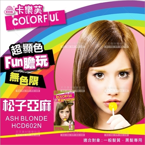 卡樂芙COLORFUL優質染髮霜(50g*2)-松子亞麻[35955]