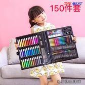 畫筆 150件套兒童繪畫筆套裝蠟筆工具