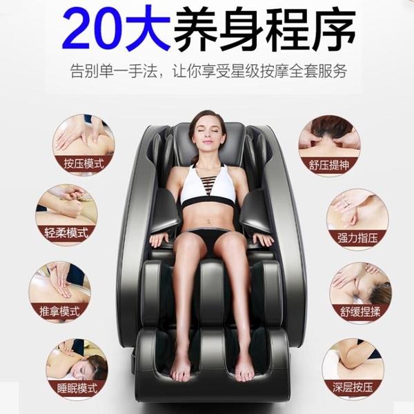 志高按摩椅家用小型8d零重力全身全自動多功能太空豪華艙老人器機 JD 新年禮物