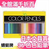 【小福部屋】日本 文具賞 蜻蜓牌 tombow 繪圖美術藝術 色彩鮮豔 36色色鉛筆 色彩辭典【新品上架】