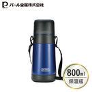 【日本PEARL】便攜式不鏽鋼保溫瓶80...