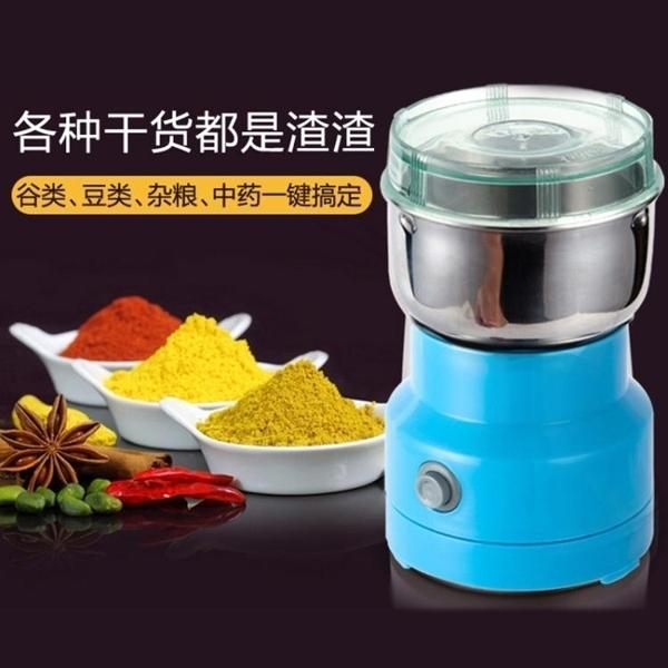 【現貨】研磨機 110v粉碎機五穀雜糧電動磨粉機家用小型研磨機 ciyo黛雅