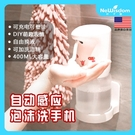 NeWisdom葉子藍自動洗手液機壁掛充電3檔調節泡沫400ML