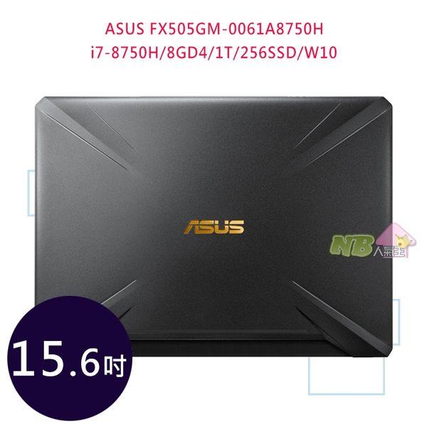 ASUS FX505GM-0061A8750H 15.6吋◤刷卡◢ Fi7-8750H/8GD4/1T/256SSD/W10HD 六核心 筆電 (i7-8750H/8GD4/1T/256SSD/W10)