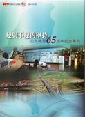 (二手書)變與不變的堅持:公路總局65週年紀念專刊 (光碟)