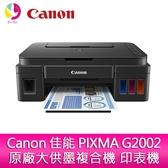 分期0利率 Canon 佳能 PIXMA G2002 原廠大供墨複合機 印表機